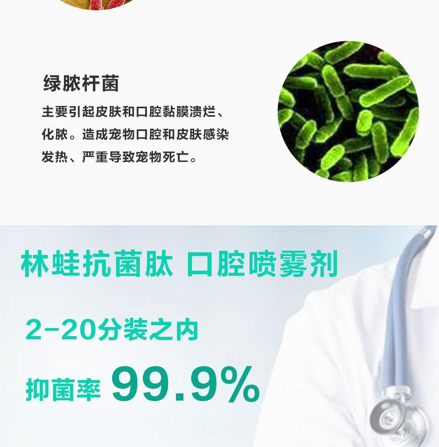 林蛙抗菌肽详情页3_05.jpg